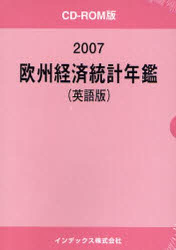'07 欧州経済統計年鑑 CD-ROM版