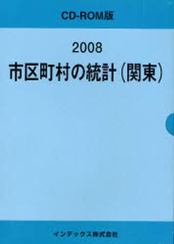 '08 市区町村の統計(関東)