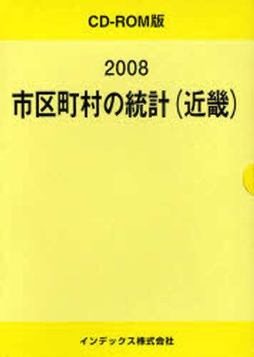 '08 市区町村の統計(近畿)