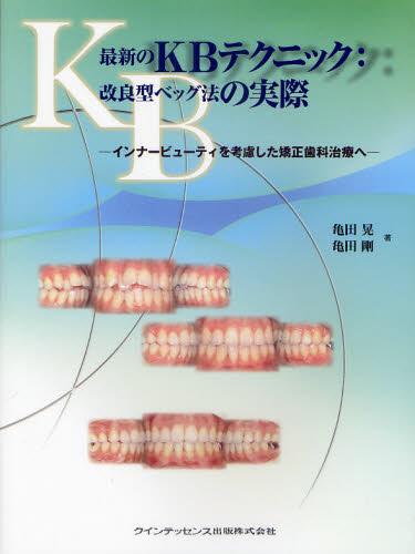 最新のKBテクニック:改良型ベッグ法の実際 インナービューティを考慮した矯正歯科治療へ