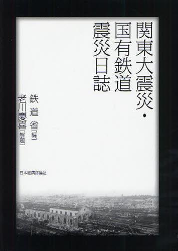 関東大震災 SALENEW大人気 国有鉄道震災日誌 数量は多