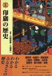 図説 印旛の歴史