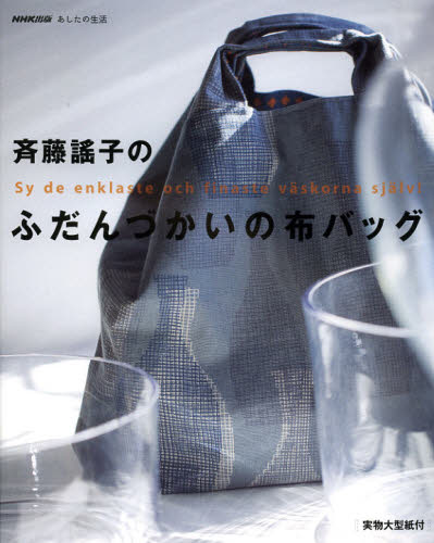 クリアランスsale 期間限定 世界の人気ブランド 斉藤謠子のふだんづかいの布バッグ