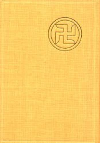 浅草寺日記 第20巻