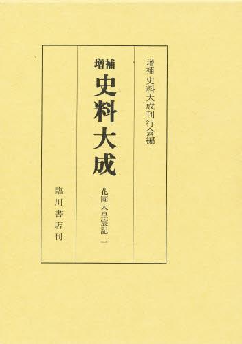 花園天皇宸記・伏見天皇宸記 全2巻