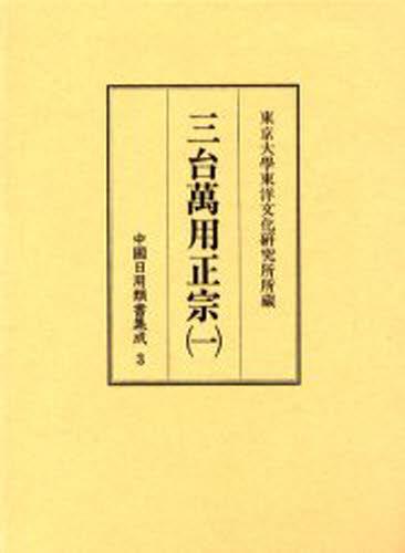 中国日用類書集成 3 影印