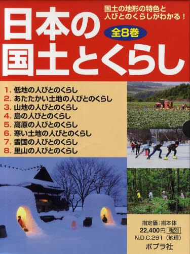 日本の国土とくらし 国土の地形の特色と人びとのくらしがわかる! 8巻セット