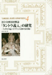 初会金剛頂経概論『タントラ義入』の研究 ブッダグヒヤ本論・パドマヴァジュラ註釈の全訳と解説