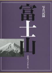 富士山 写真記録 復刻