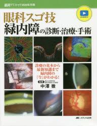 眼科スゴ技緑内障の診断・治療・手術 診療の基本から最新知識まで緑内障の「今」がわかる! WEB動画付き