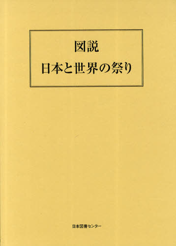 図説日本と世界の祭り 復刻版
