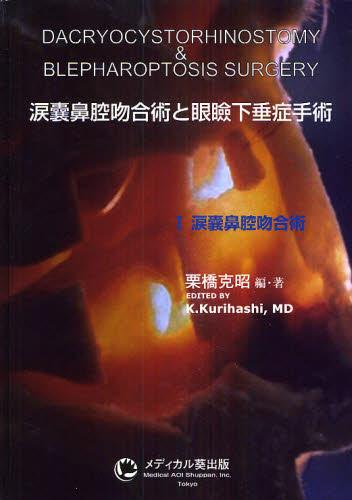 涙嚢鼻腔吻合術と眼瞼下垂症手術 1