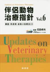 伴侶動物治療指針 臓器・疾患別最新の治療法33 Vol.6
