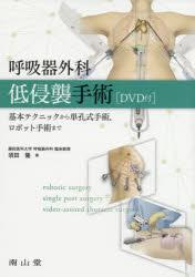 呼吸器外科低侵襲手術 基本テクニックから単孔式手術,ロボット手術まで
