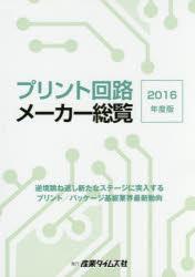 プリント回路メーカー総覧 2016年度版