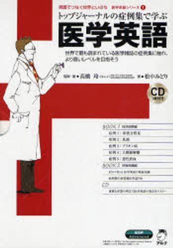 トップジャーナルの症例集で学ぶ医学英語