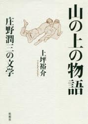 山の上の物語 新生活 値引き 庄野潤三の文学