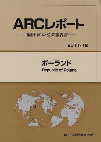 ポーランド 2011/12年版