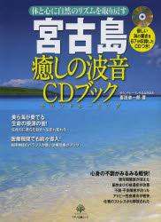 ブランド激安セール会場 お気にいる 宮古島癒しの波音CDブック 優しい海の響きを67分収録したCDつき