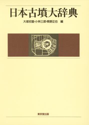 日本古墳大辞典
