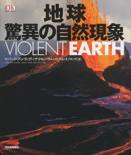 地球驚異の自然現象