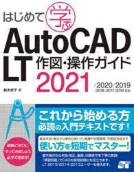 はじめて学ぶAutoCAD Seasonal Wrap入荷 LT作図 操作ガイド 販売