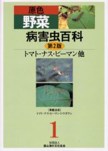 原色野菜病害虫百科 1