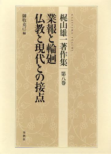 梶山雄一著作集 第8巻