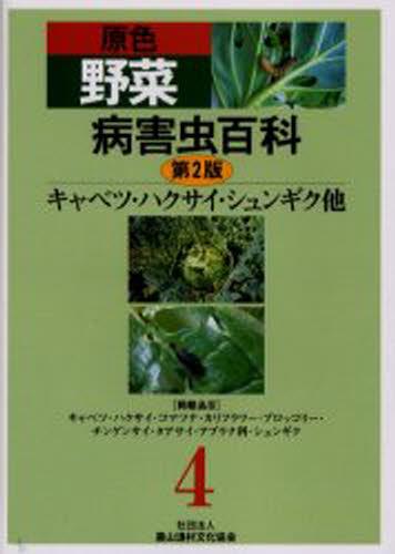 原色野菜病害虫百科 4