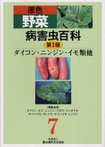原色野菜病害虫百科 7