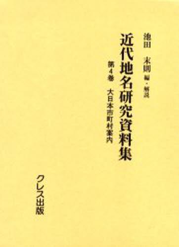近代地名研究資料集 第4巻 復刻
