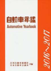 自動車年鑑 2016~2017年版