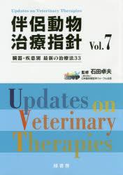 伴侶動物治療指針 臓器・疾患別最新の治療法33 Vol.7