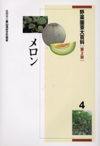 野菜園芸大百科 4