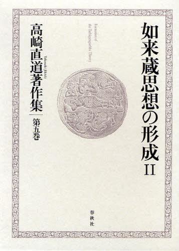 高崎直道著作集 第5巻