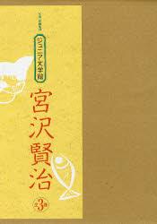 ジュニア文学館宮沢賢治 写真・絵画集成 3巻セット