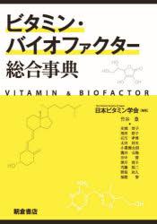 ビタミン 激安☆超特価 限定特価 バイオファクター総合事典