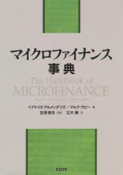マイクロファイナンス事典