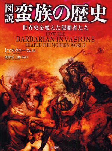 まとめ買い特価 図説蛮族の歴史 世界史を変えた侵略者たち 贈呈