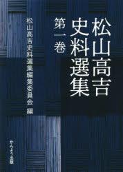 松山高吉史料選集 第1巻