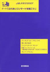 楽譜 J.B.クラブ2007
