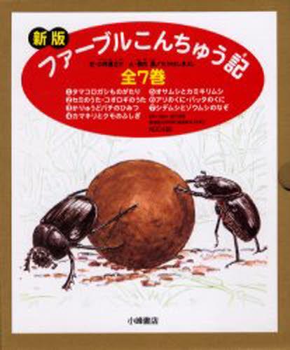 ファーブルこんちゅう記 新版 7巻セット