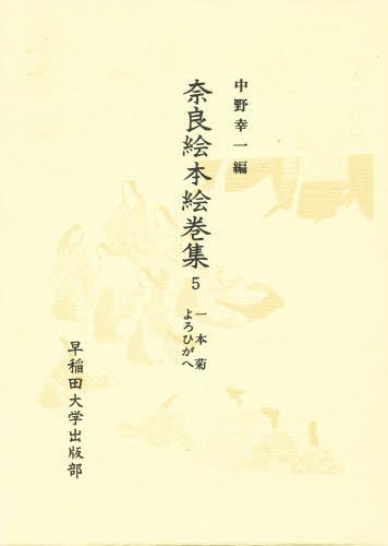 奈良絵本絵巻集 5