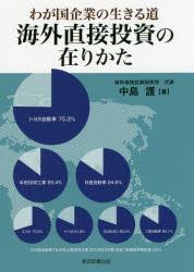 保証 海外直接投資の在りかた 超安い わが国企業の生きる道