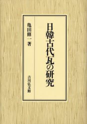 日韓古代瓦の研究