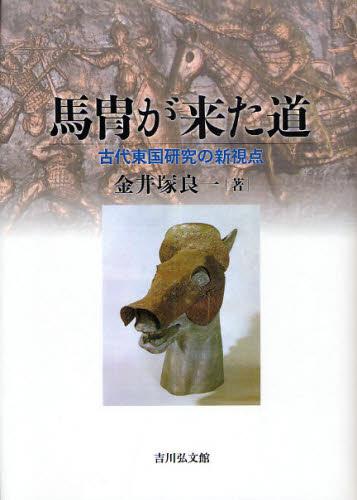 馬冑が来た道 古代東国研究の新視点