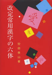 改定常用漢字の六体 無料 100%品質保証
