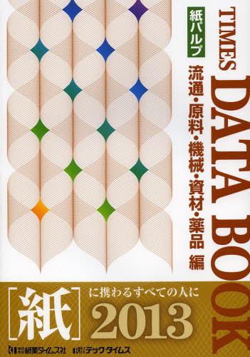 タイムスデータブック 流通・原料・機械・資材・薬品編 2013 紙パルプ