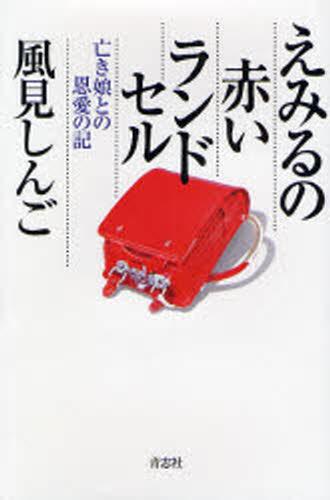 えみるの赤いランドセル ショップ 亡き娘との恩愛の記 公式通販