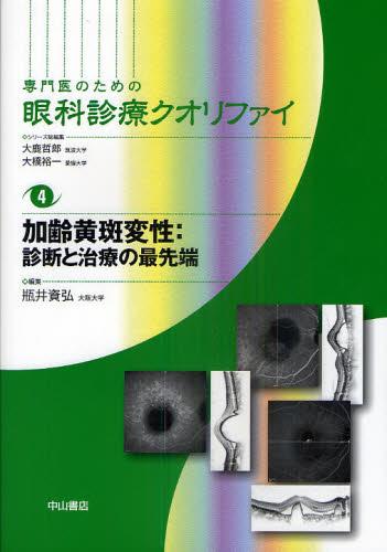 専門医のための眼科診療クオリファイ 4